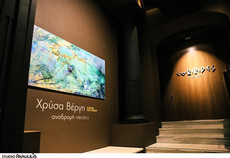 Evripides Art - Δελτίο Τύπου - Εγκαίνια έκθεσης Χρύσας Βέργη
