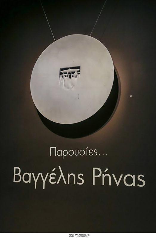 Evripides Art - «ΠΑΡΟΥΣΙΕΣ…» του Βαγγέλη Ρήνα