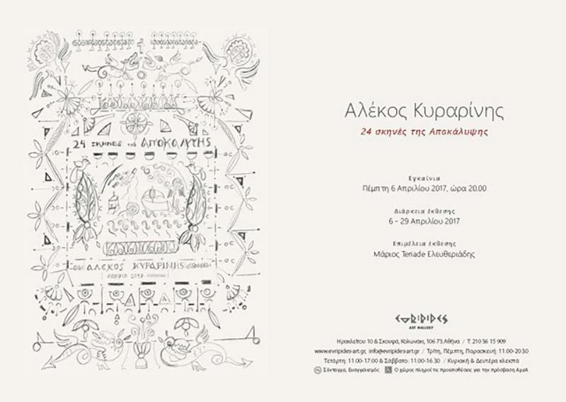 Evripides Art Gallery - Αλέκος Κυραρίνης: «24 Σκηνές της Αποκάλυψης»
